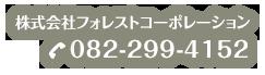 株式会社 フォレストコーポレーション 082-299-4152